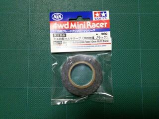 ミニ四駆マルチテープ(10mm幅ブラック)