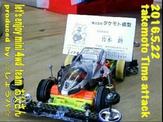 2016/5/22タケモト模型タイムアタックレース