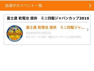 大阪大会1