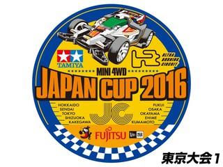 ミニ四駆ジャパンカップ2016 東京大会1