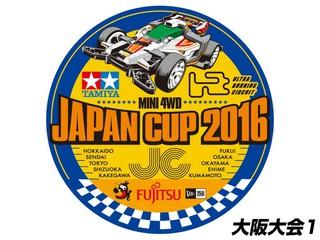 ミニ四駆ジャパンカップ2016 大阪大会1
