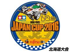 ミニ四駆ジャパンカップ2016 北海道大会