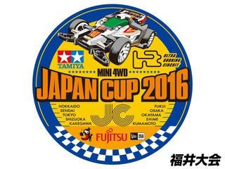 ミニ四駆ジャパンカップ2016 福井大会