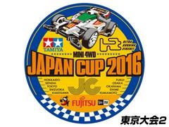 ミニ四駆ジャパンカップ2016 東京大会2
