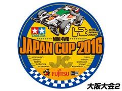 ミニ四駆ジャパンカップ2016 大阪大会2