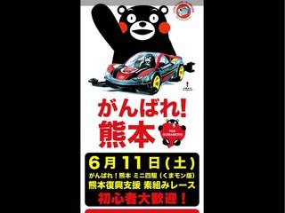 がんばれ熊本❗️ 万代鈴鹿 6月11日 復興支援