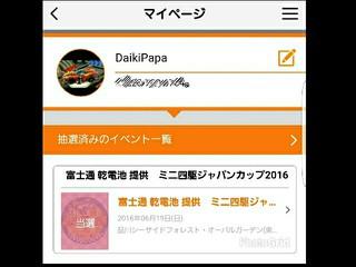 JC 2016 Tokyo 当選しました(^^;