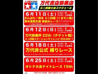 万代鈴鹿 6/12 チケット戦です