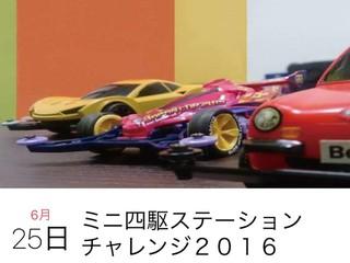 ミニ四駆ステーションチャレンジ2016