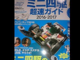 超速ガイド2016-2017