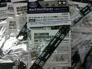 HG13・19㎜ローラー用カーボンマルチ補強プレート[2016/6/11]