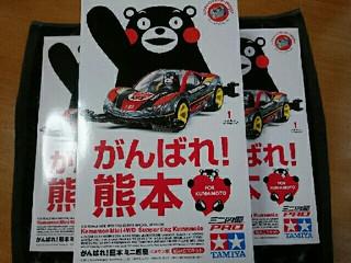がんばれ!熊本 ミニ四駆(くまモン版)[2016/6/12]