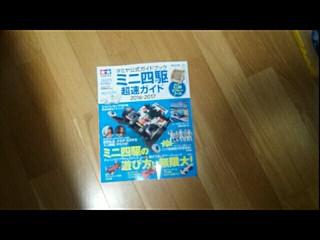ミニ四駆超速ガイド2016-2017