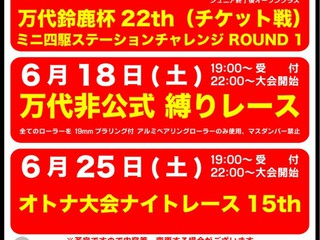 6/18 万代鈴鹿ナイト縛りレース