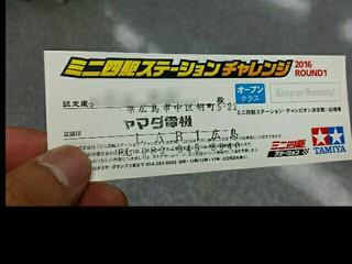 チケットゲット!