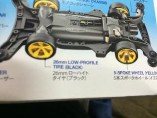 26mmローハイトタイヤ(ブラック)&5スポークホイール(イエロー)