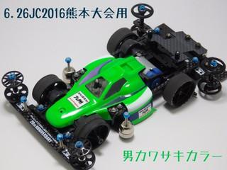 JC2016熊本大会用