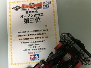 ジャパンカップ2016熊本大会