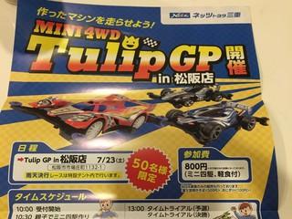 ネッツトヨタ三重  Tulip GP