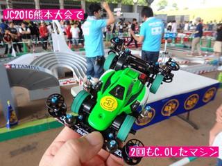 JC2016熊本大会で2回もコースアウトしたマシン