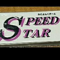 みによんくチーム  SPEED STAR