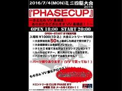 2016/7/4高田馬場フェイズカップ