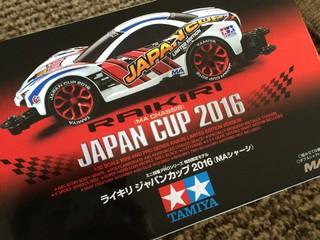 JAPAN CUP2016 RAIKIRI
