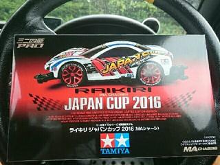 2016ジャパンカップ ライキリ
