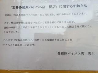 宝島各務原バイパス店 お知らせ
