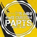 マーク's MINI 4WD CUSTOM PARTS