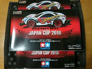 ライキリ ジャパンカップ2016(MA)[2016/7/6]
