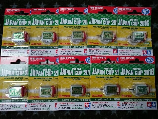 ハイパーダッシュ3モーター J-CUP2016[2016/7/10]