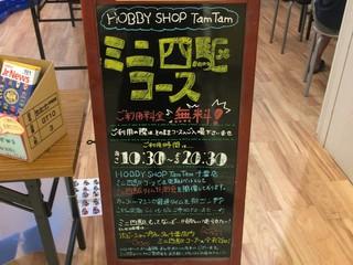 タムタム千葉店