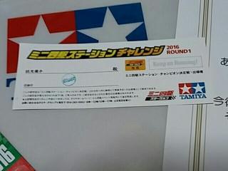【初優勝】おもちゃのポッポ・ステーションチャレンジ2016
