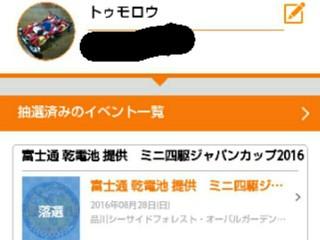 東京1に引き続き…