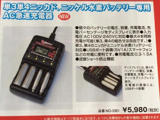 オプションナンバー1 充電器