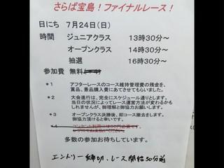 宝島各務原バイパス店 2016.7.24 ファイナルレース