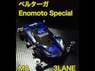 ベルターガ Enomoto Special