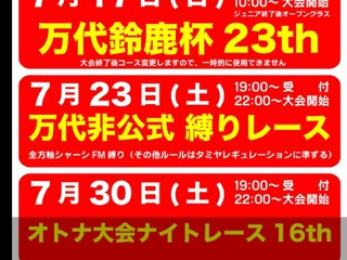 本日、万代鈴鹿 FM縛りナイトレース