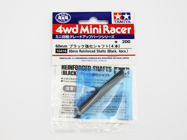 60mm ブラック強化シャフト(4本)