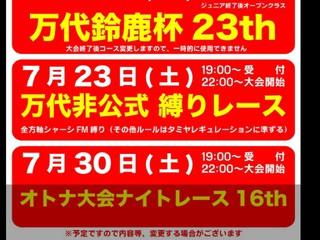 万代鈴鹿ナイトレース7/30