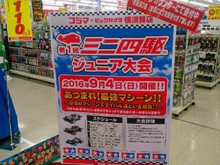 コジマ横須賀ジュニア大会