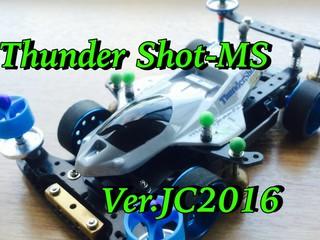 サンダーショット MS Ver.JC2016
