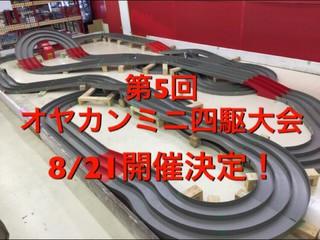 第5回オヤカンミニ四駆大会