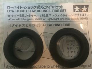 ローハイトショック吸収タイヤ