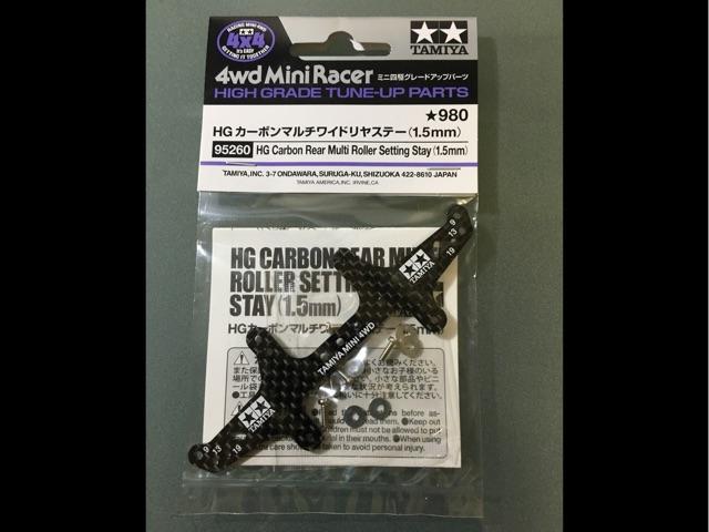 HGカーボンマルチワイドリヤステー(1.5mm)