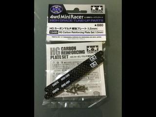 HGカーボンマルチ補強プレート(1.5mm)
