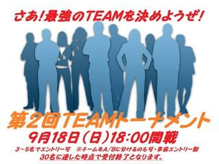 横須賀にて開催!