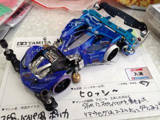Japan Cup2016「試作機」