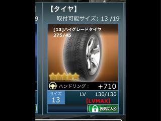 ハイグレードタイヤ275/45